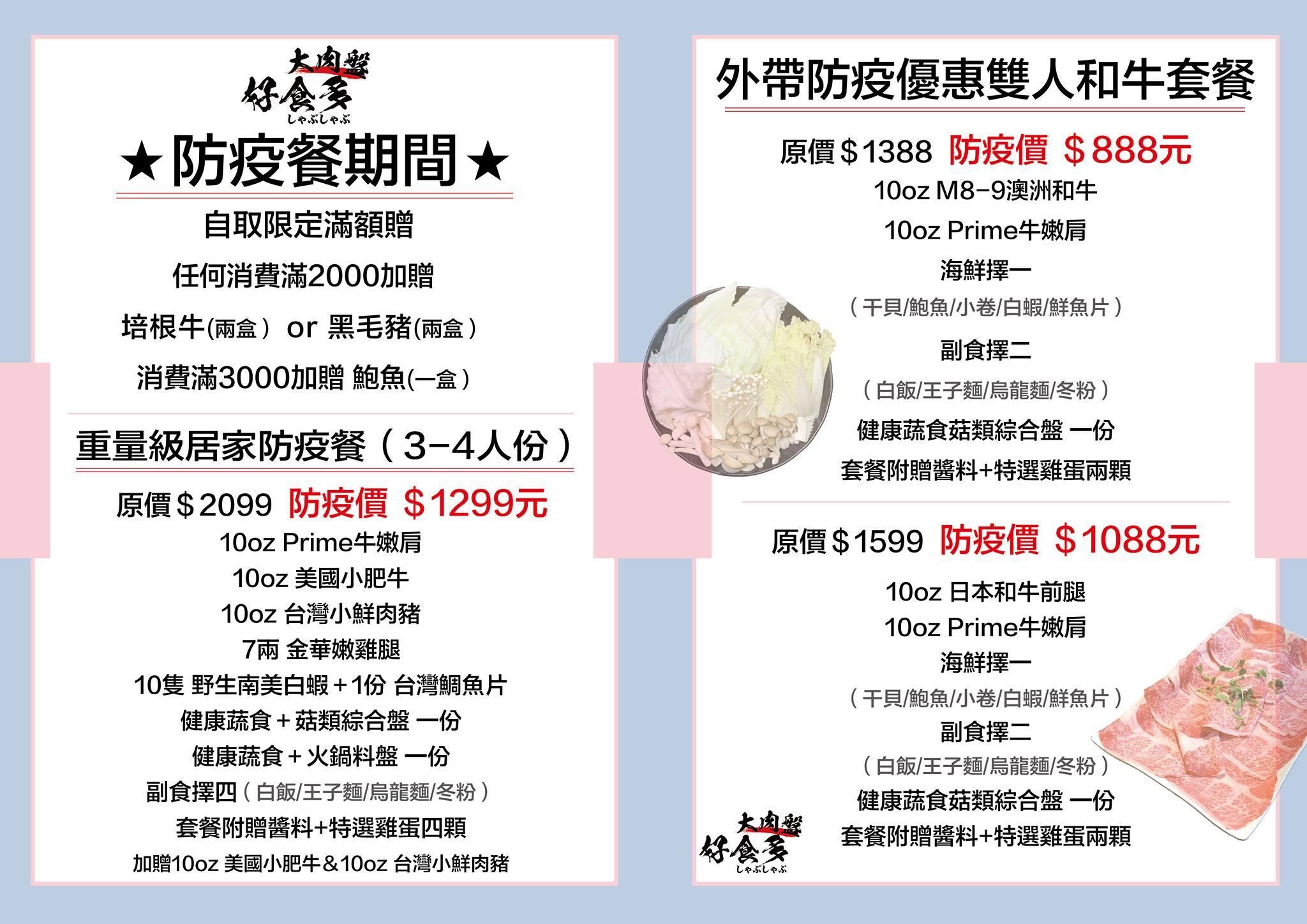 台北外帶美食 優惠餐廳總整理 防疫期間外帶優惠總整理! 連鎖品牌外帶優惠懶人包 107