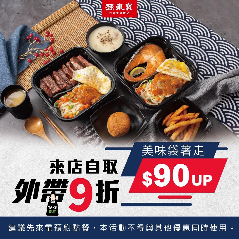 台北外帶美食 優惠餐廳總整理 防疫期間外帶優惠總整理! 連鎖品牌外帶優惠懶人包 68