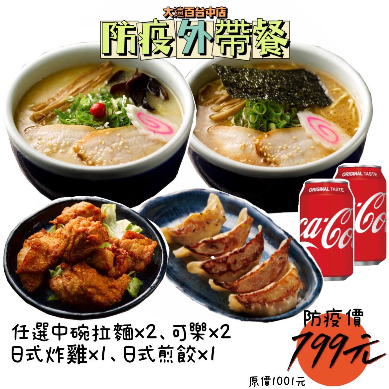 台北外帶美食 優惠餐廳總整理 防疫期間外帶優惠總整理! 連鎖品牌外帶優惠懶人包 42