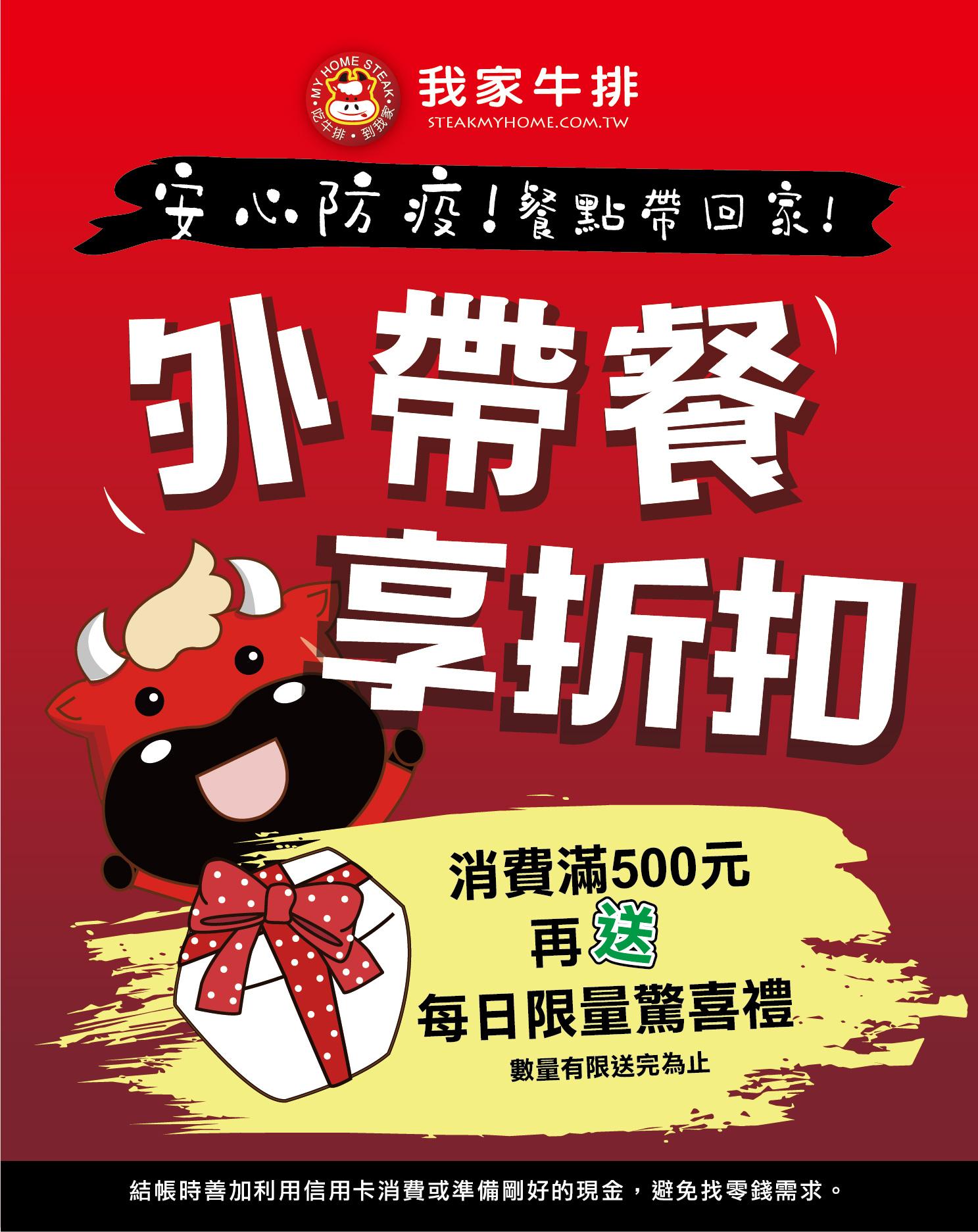 台北外帶美食 優惠餐廳總整理 防疫期間外帶優惠總整理! 連鎖品牌外帶優惠懶人包 69