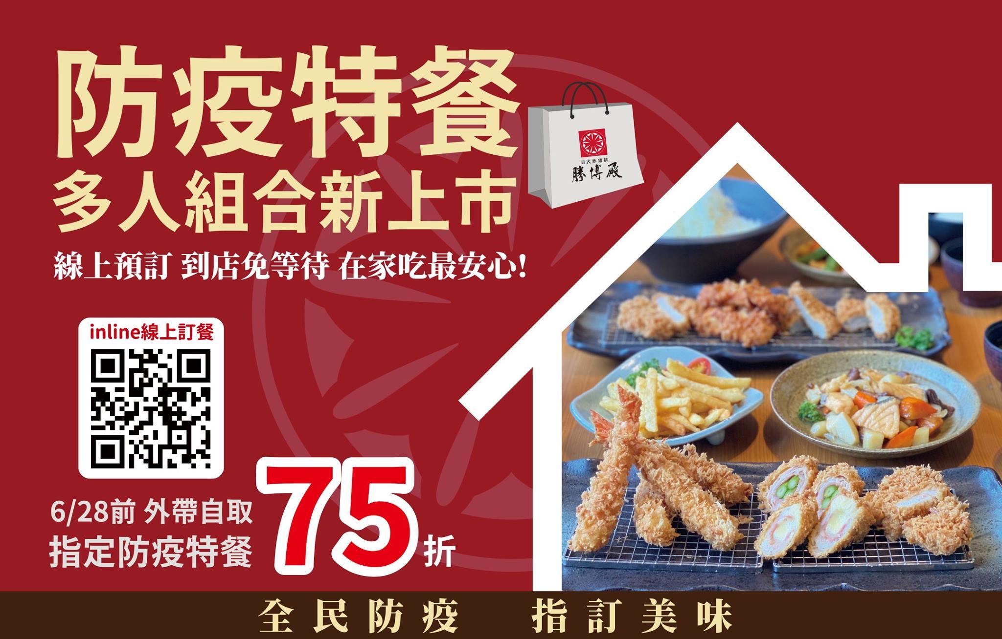 台北外帶美食 優惠餐廳總整理 防疫期間外帶優惠總整理! 連鎖品牌外帶優惠懶人包 75
