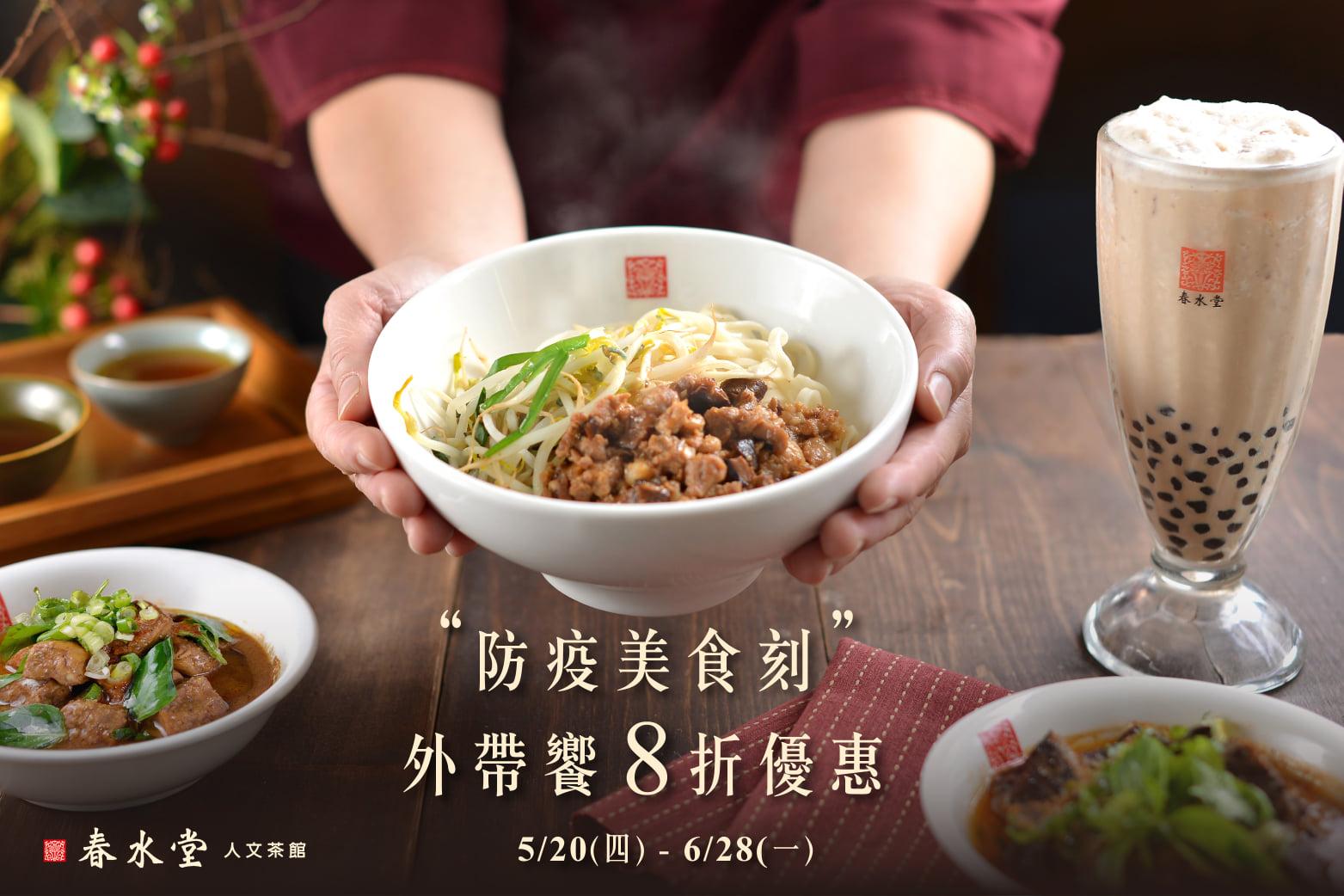 台北外帶美食 優惠餐廳總整理 防疫期間外帶優惠總整理! 連鎖品牌外帶優惠懶人包 4