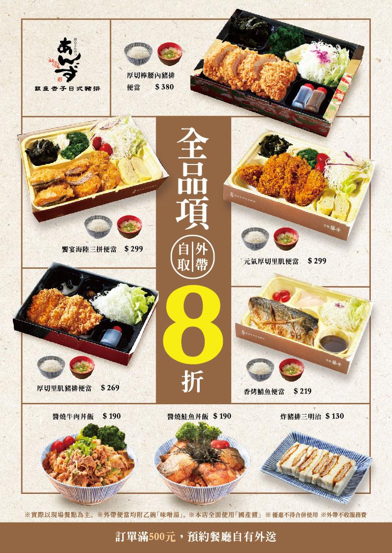 台北外帶美食 優惠餐廳總整理 防疫期間外帶優惠總整理! 連鎖品牌外帶優惠懶人包 44