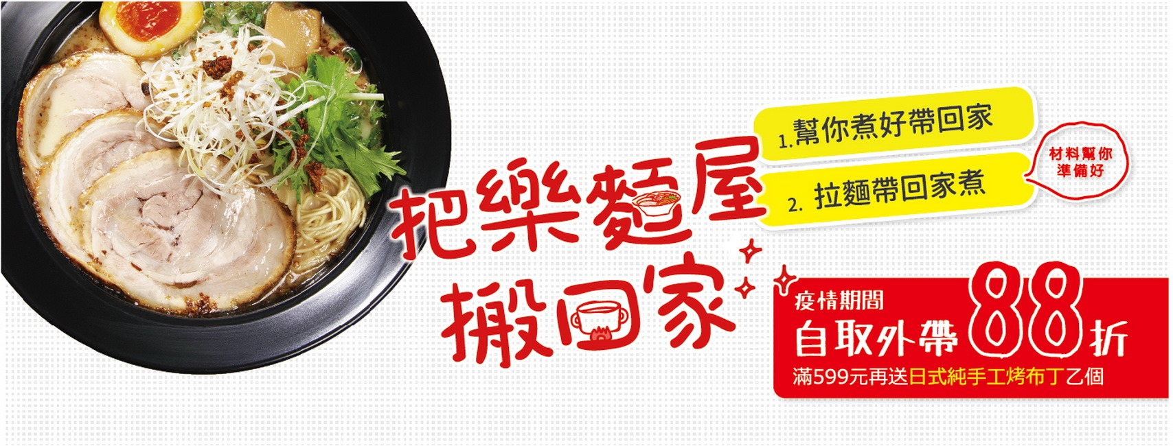 台北外帶美食 優惠餐廳總整理 防疫期間外帶優惠總整理! 連鎖品牌外帶優惠懶人包 27