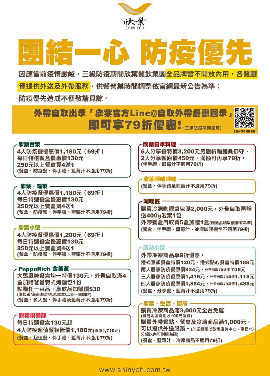 台北外帶美食 優惠餐廳總整理 防疫期間外帶優惠總整理! 連鎖品牌外帶優惠懶人包 93