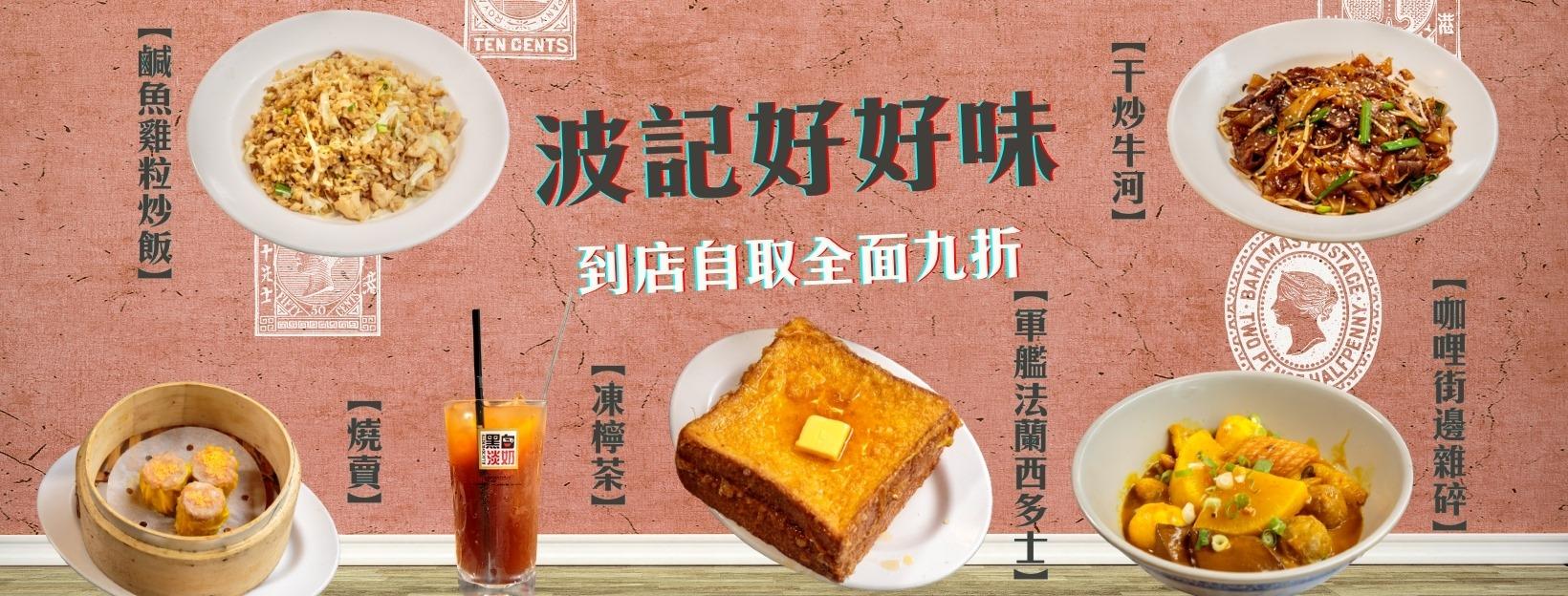 台北外帶美食 優惠餐廳總整理 防疫期間外帶優惠總整理! 連鎖品牌外帶優惠懶人包 78
