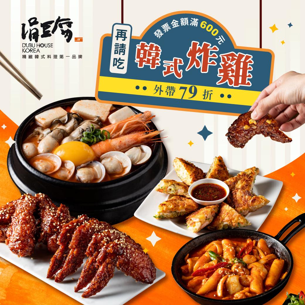 台北外帶美食 優惠餐廳總整理 防疫期間外帶優惠總整理! 連鎖品牌外帶優惠懶人包 26