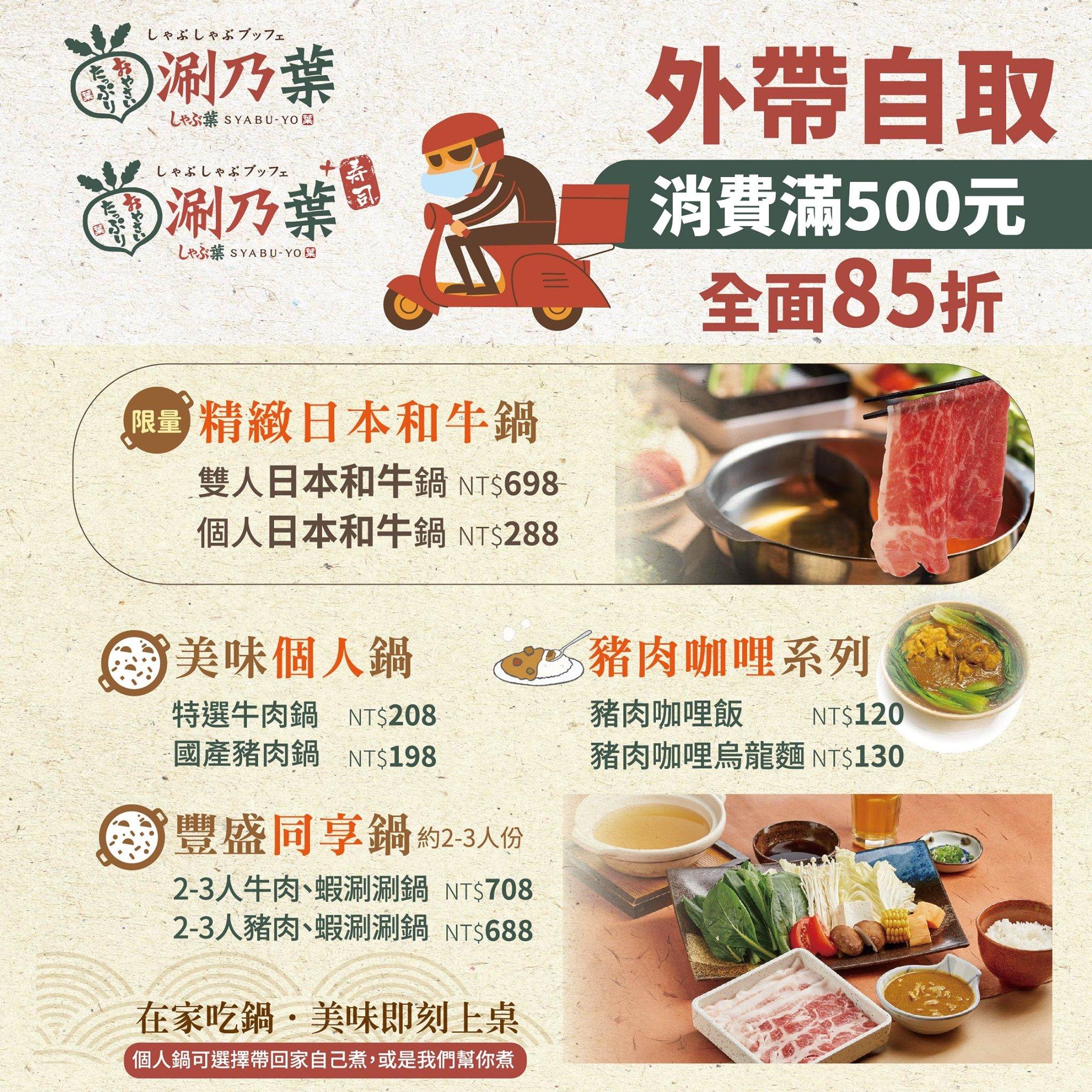 台北外帶美食 優惠餐廳總整理 防疫期間外帶優惠總整理! 連鎖品牌外帶優惠懶人包 7