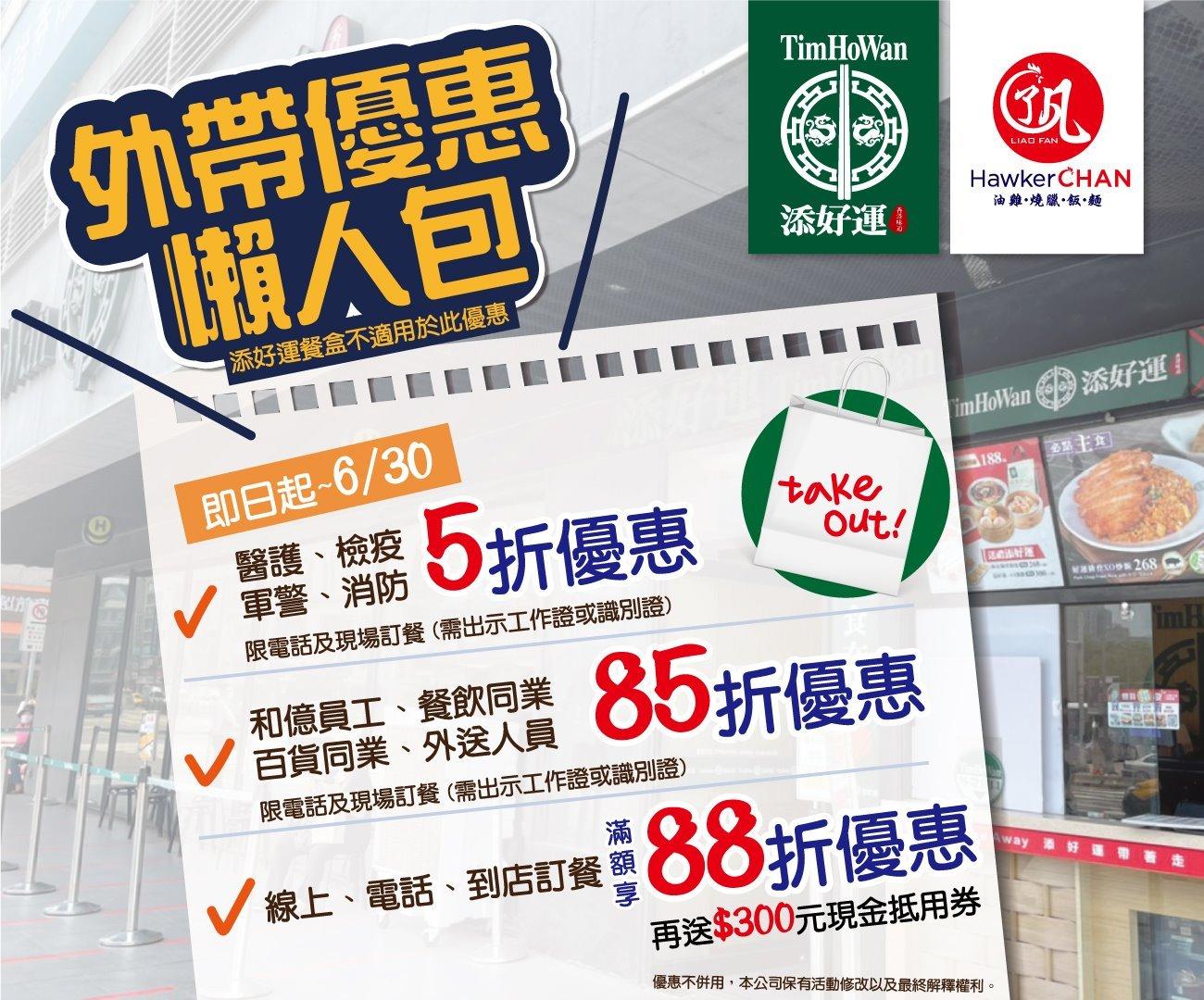 台北外帶美食 優惠餐廳總整理 防疫期間外帶優惠總整理! 連鎖品牌外帶優惠懶人包 76