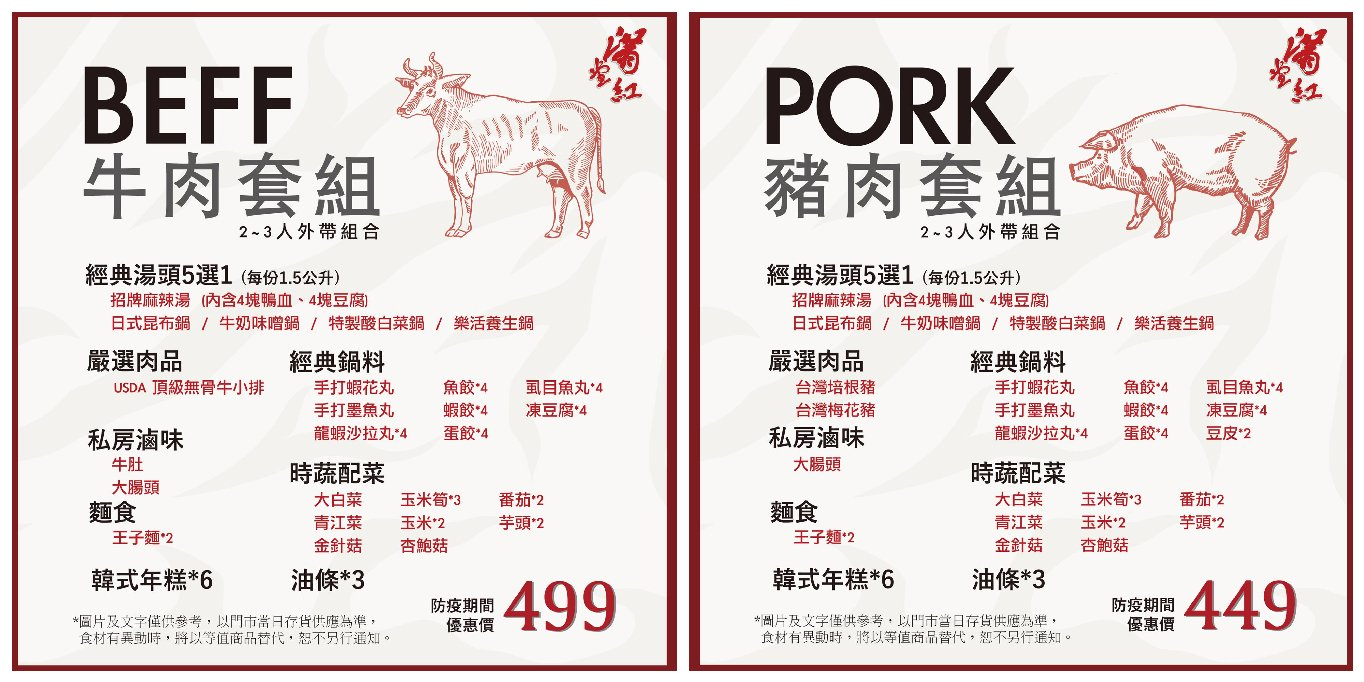 台北外帶美食 優惠餐廳總整理 防疫期間外帶優惠總整理! 連鎖品牌外帶優惠懶人包 72