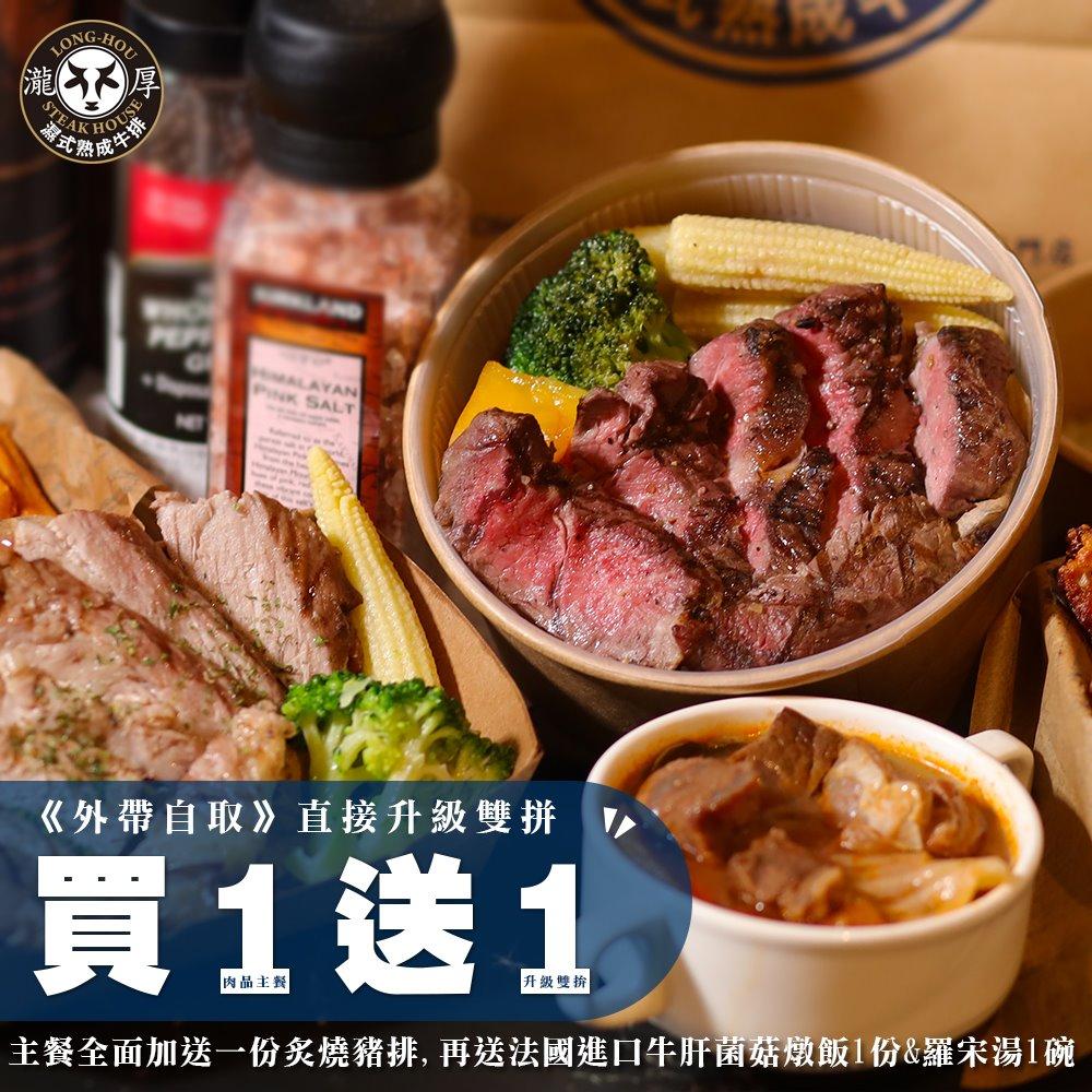 台北外帶美食 優惠餐廳總整理 防疫期間外帶優惠總整理! 連鎖品牌外帶優惠懶人包 85