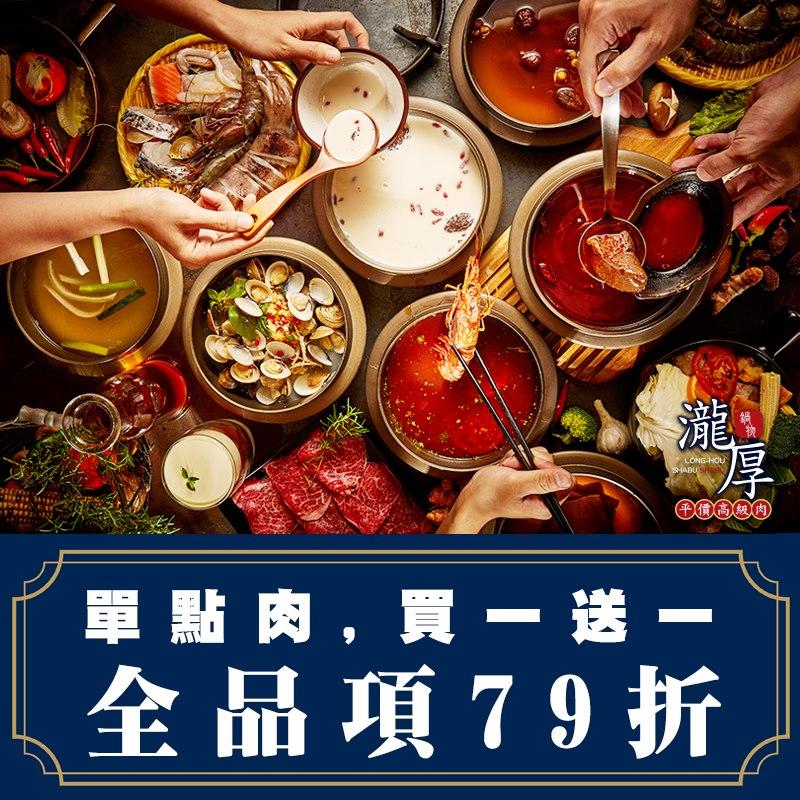 台北外帶美食 優惠餐廳總整理 防疫期間外帶優惠總整理! 連鎖品牌外帶優惠懶人包 86
