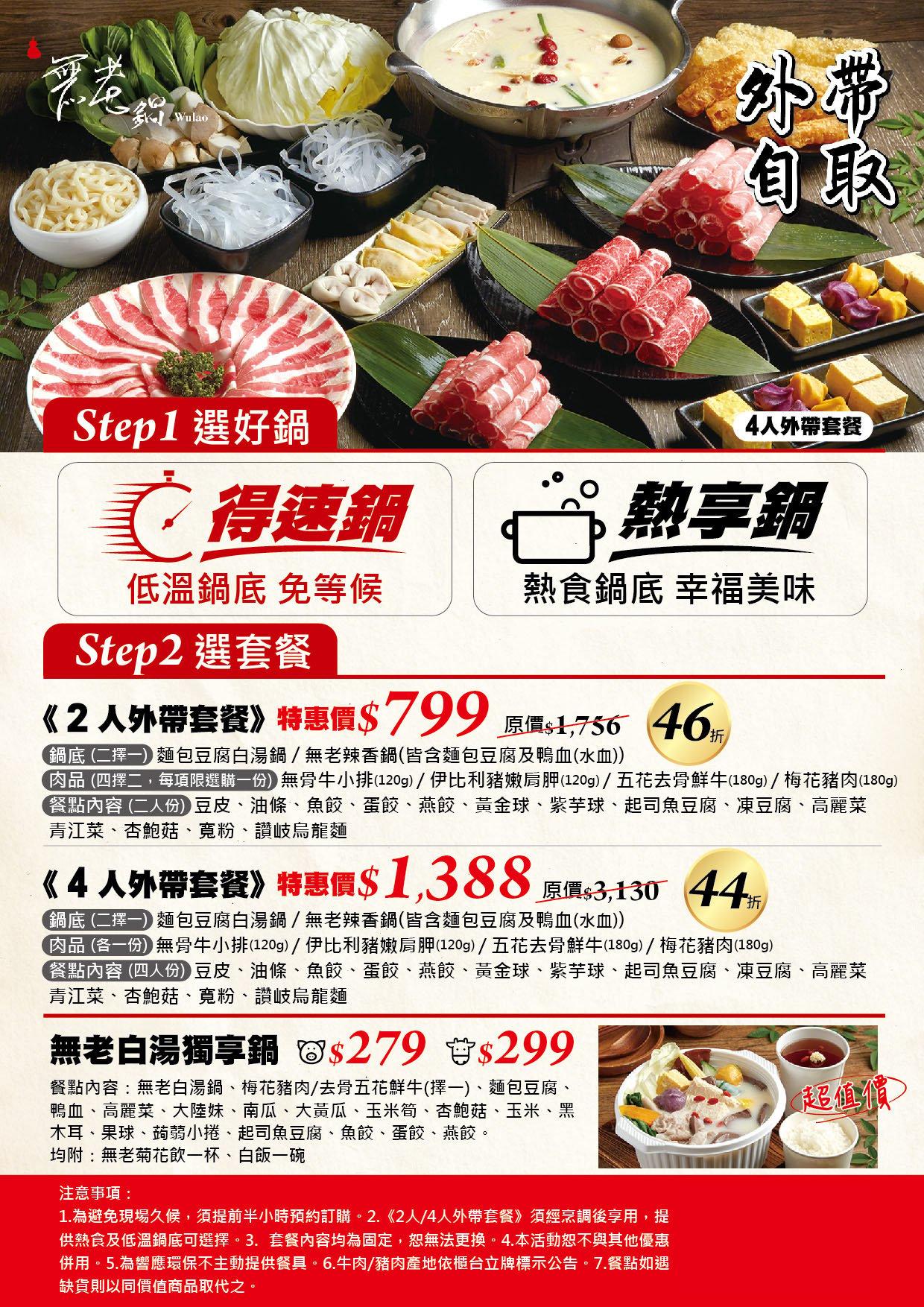 台北外帶美食 優惠餐廳總整理 防疫期間外帶優惠總整理! 連鎖品牌外帶優惠懶人包 91