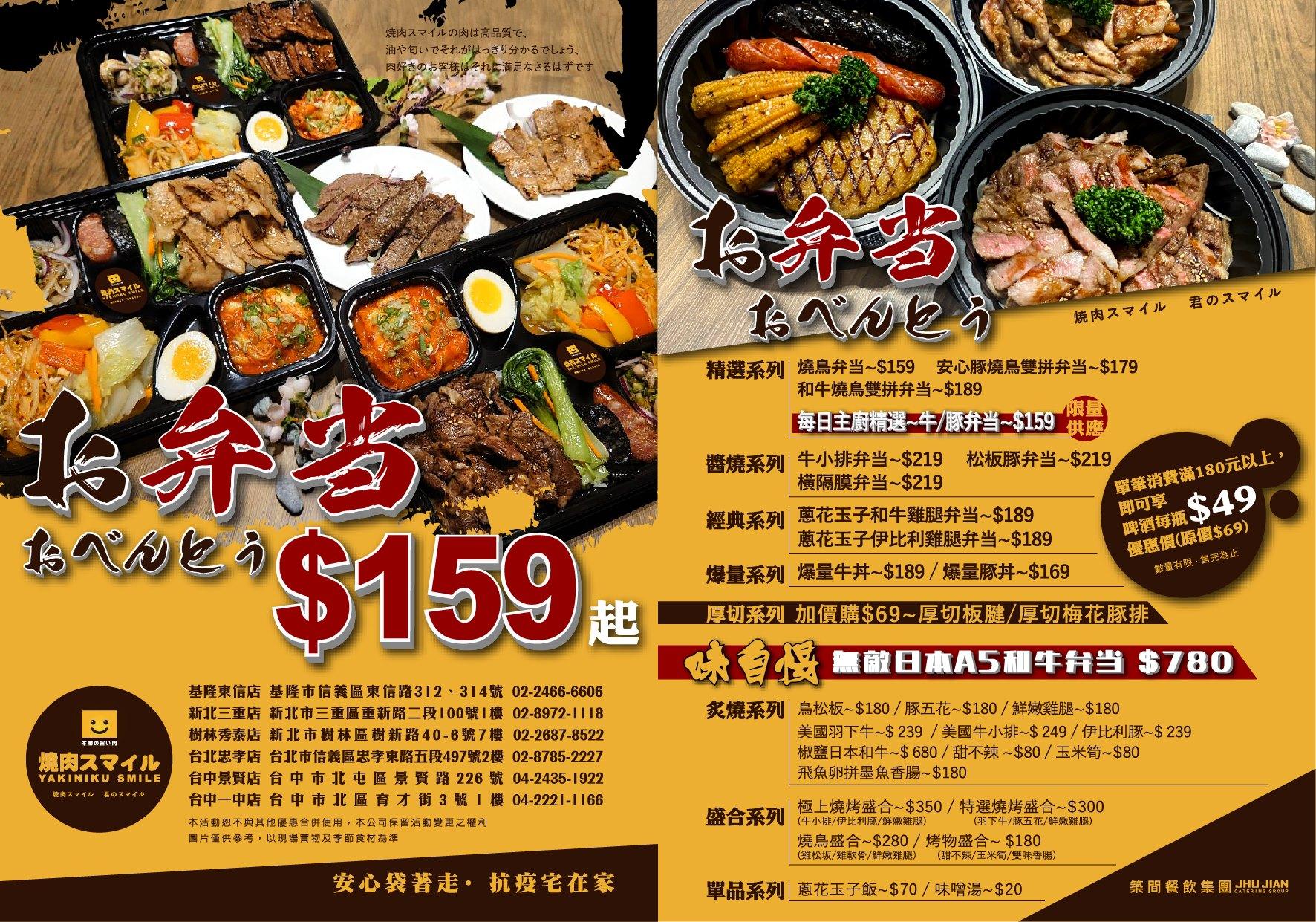 台北外帶美食 優惠餐廳總整理 防疫期間外帶優惠總整理! 連鎖品牌外帶優惠懶人包 67