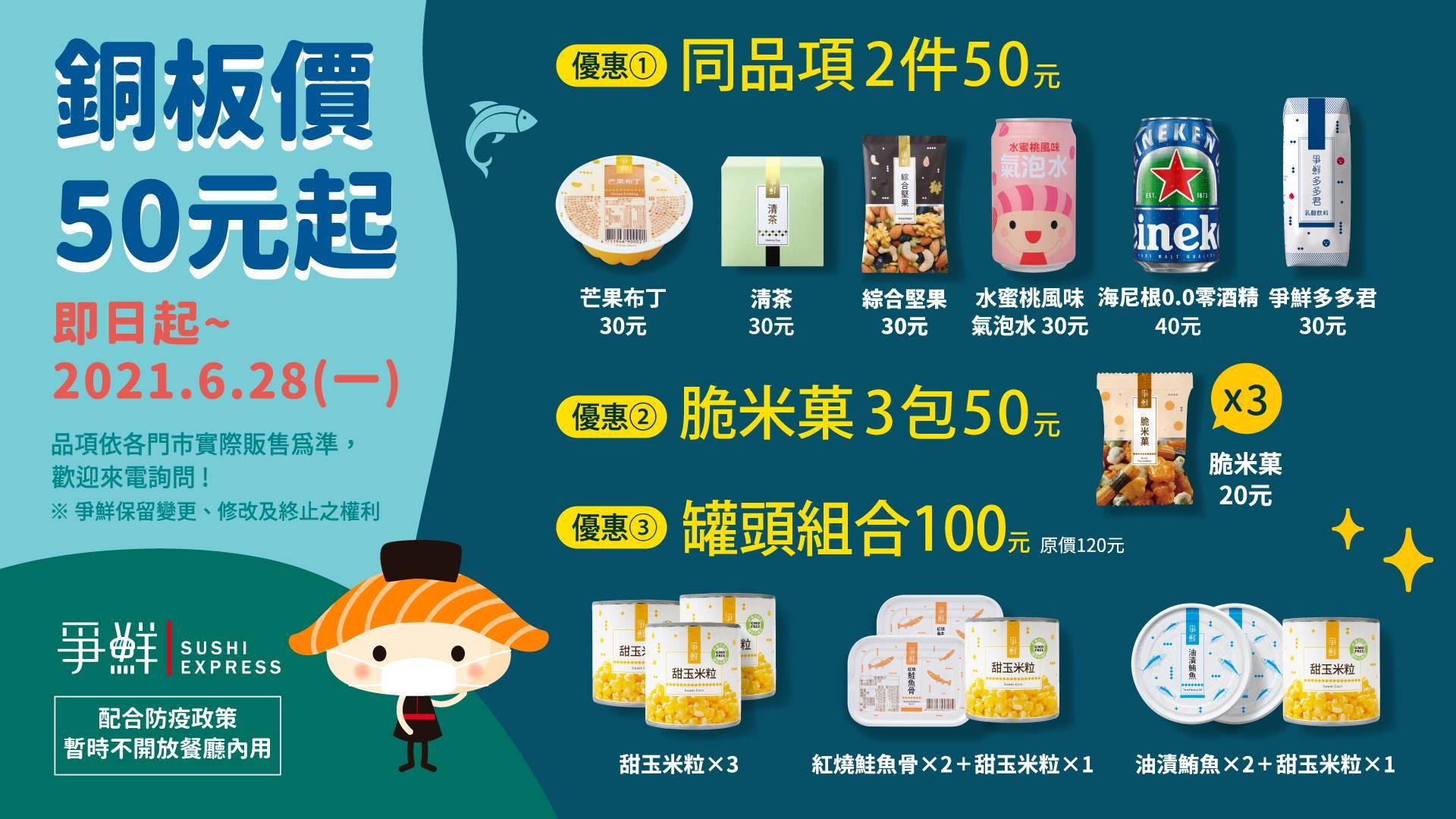台北外帶美食 優惠餐廳總整理 防疫期間外帶優惠總整理! 連鎖品牌外帶優惠懶人包 100
