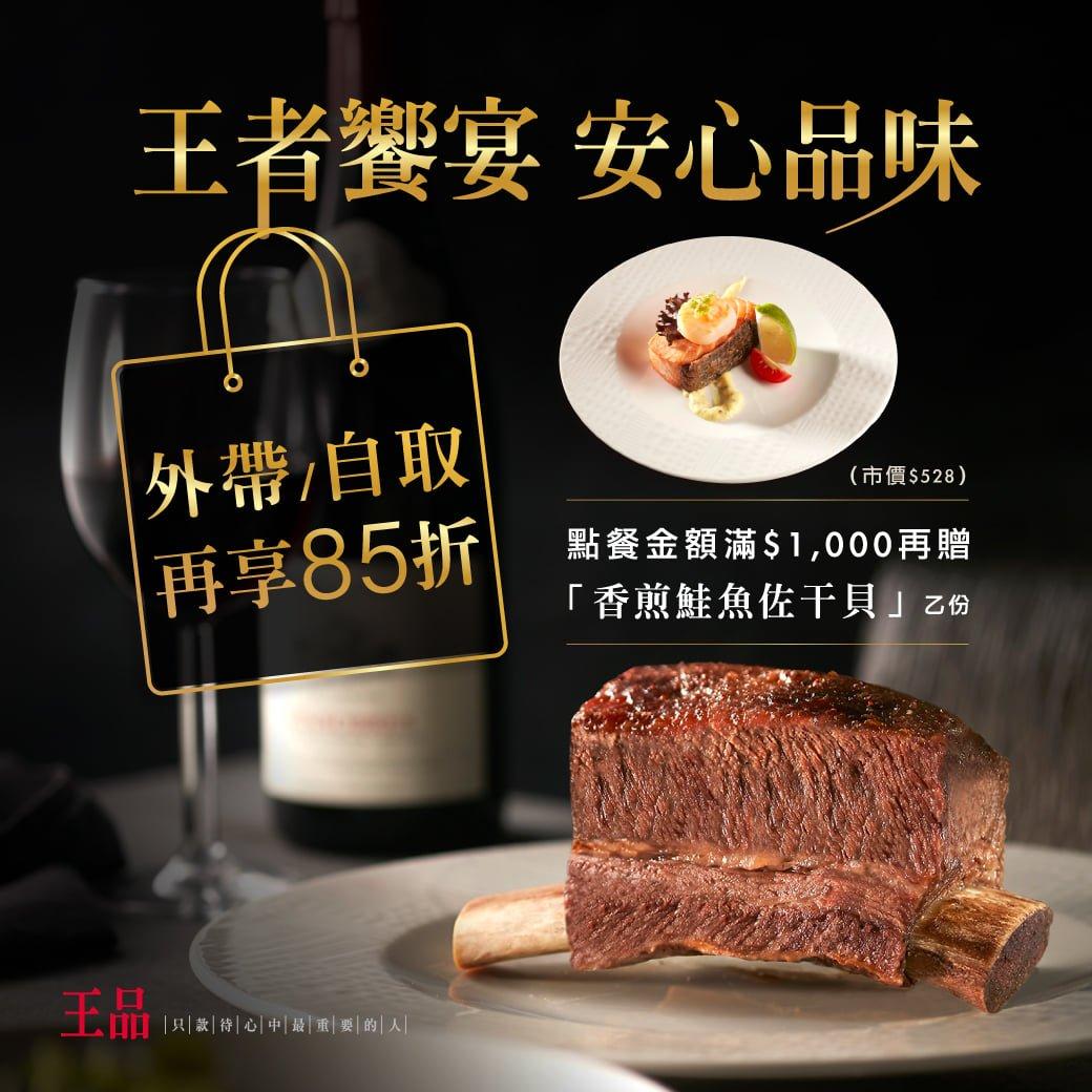 台北外帶美食 優惠餐廳總整理 防疫期間外帶優惠總整理! 連鎖品牌外帶優惠懶人包 31