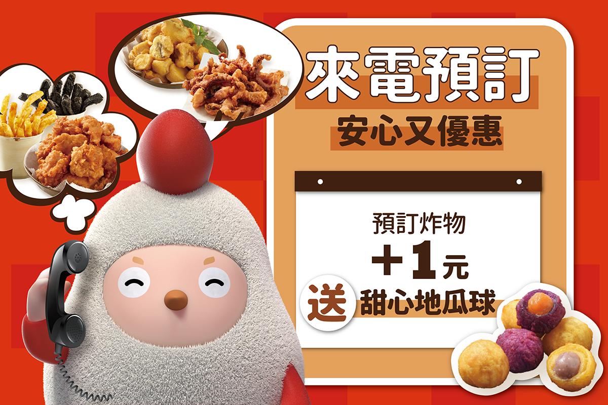 台北外帶美食 優惠餐廳總整理 防疫期間外帶優惠總整理! 連鎖品牌外帶優惠懶人包 40