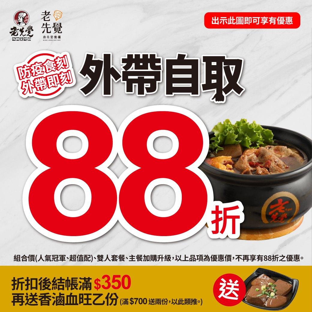 台北外帶美食 優惠餐廳總整理 防疫期間外帶優惠總整理! 連鎖品牌外帶優惠懶人包 47