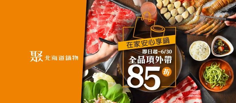 台北外帶美食 優惠餐廳總整理 防疫期間外帶優惠總整理! 連鎖品牌外帶優惠懶人包 36