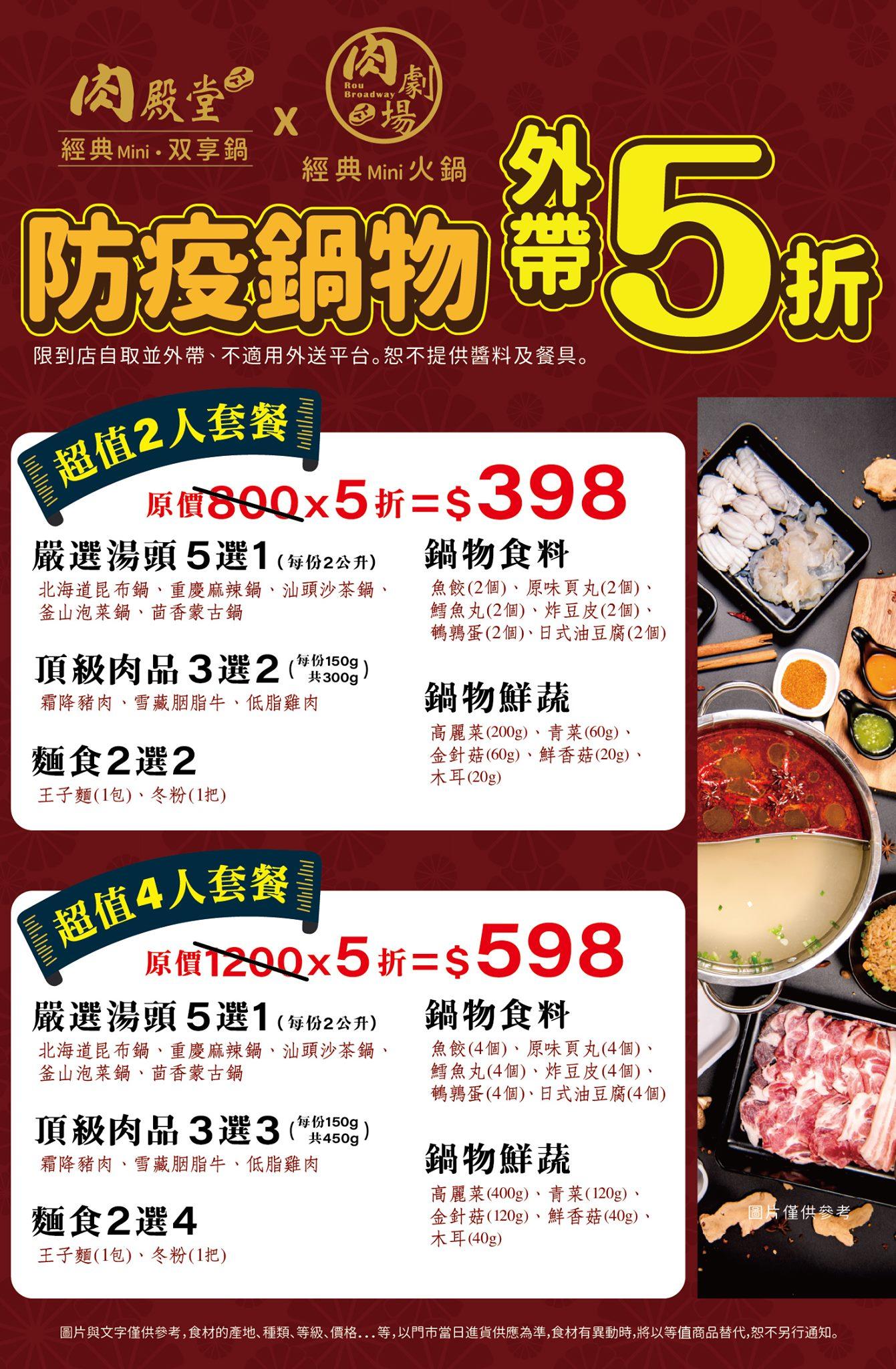 台北外帶美食 優惠餐廳總整理 防疫期間外帶優惠總整理! 連鎖品牌外帶優惠懶人包 74
