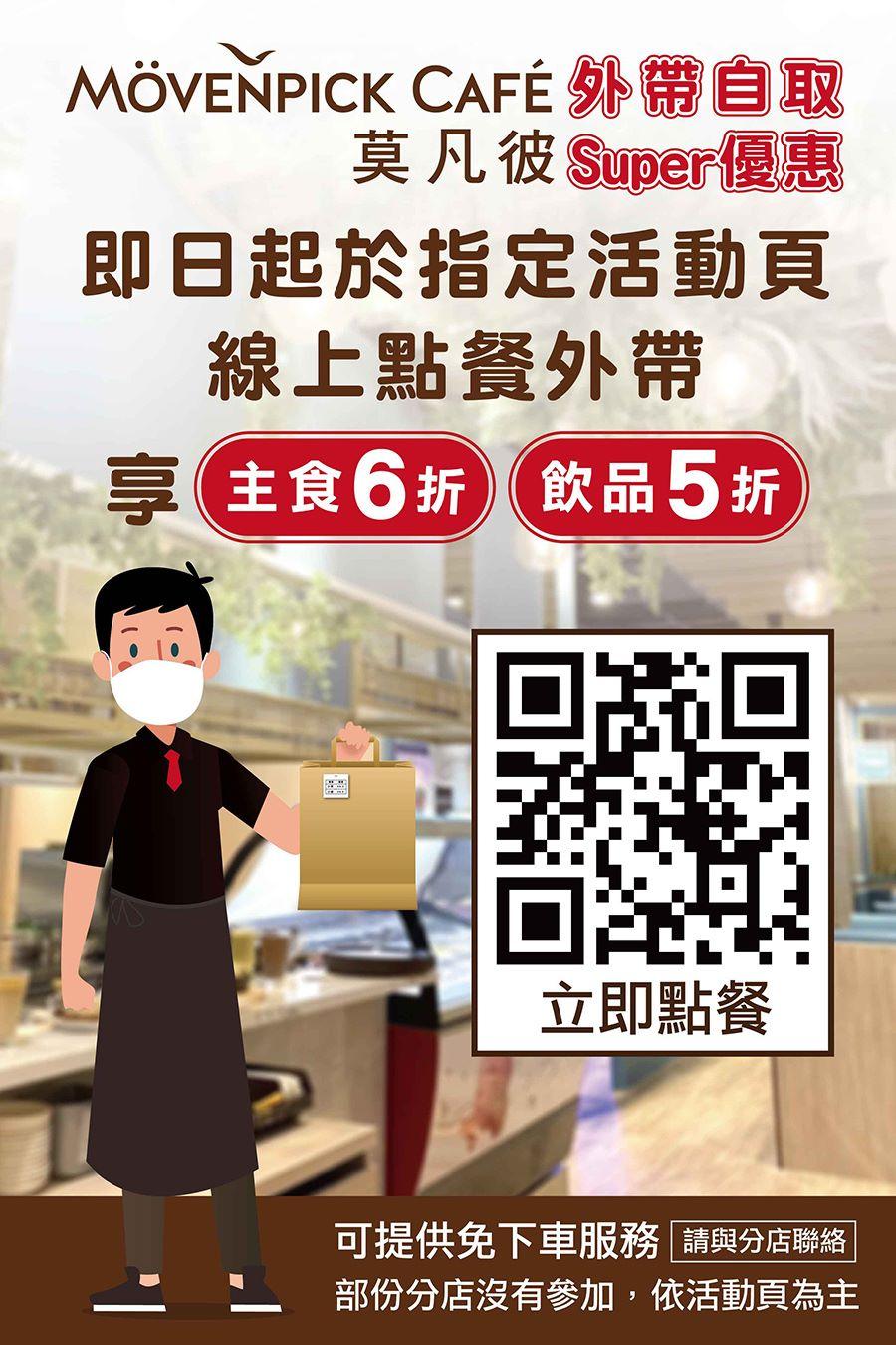 台北外帶美食 優惠餐廳總整理 防疫期間外帶優惠總整理! 連鎖品牌外帶優惠懶人包 49