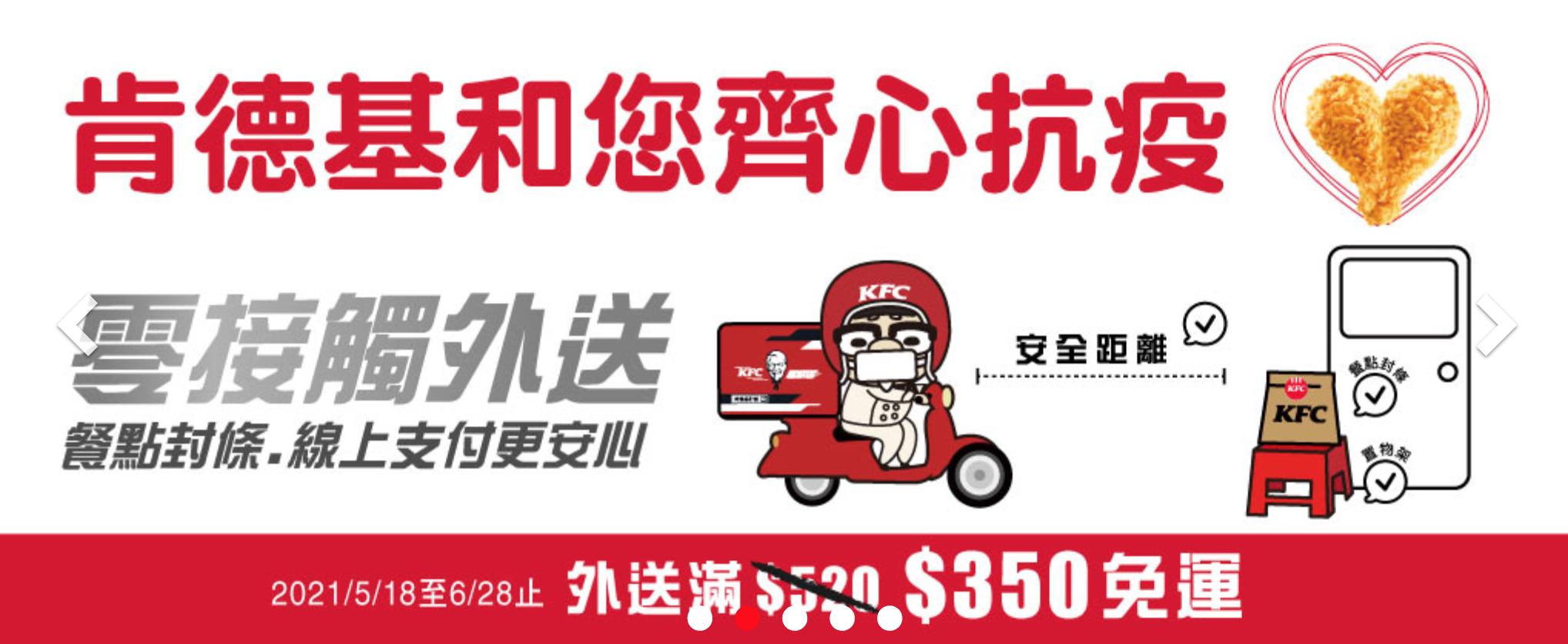 台北外帶美食 優惠餐廳總整理 防疫期間外帶優惠總整理! 連鎖品牌外帶優惠懶人包 21