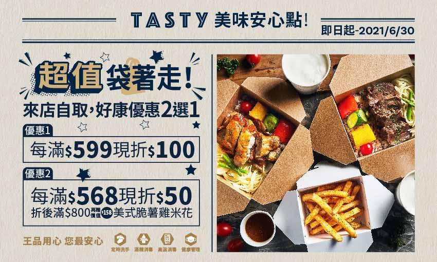 台北外帶美食 優惠餐廳總整理 防疫期間外帶優惠總整理! 連鎖品牌外帶優惠懶人包 37