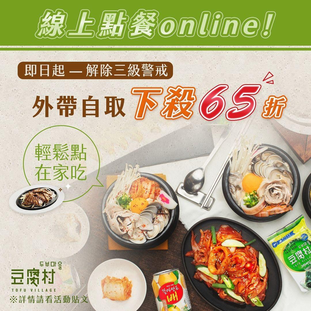 台北外帶美食 優惠餐廳總整理 防疫期間外帶優惠總整理! 連鎖品牌外帶優惠懶人包 46