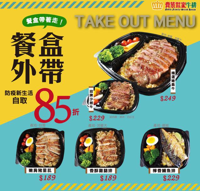 台北外帶美食 優惠餐廳總整理 防疫期間外帶優惠總整理! 連鎖品牌外帶優惠懶人包 48