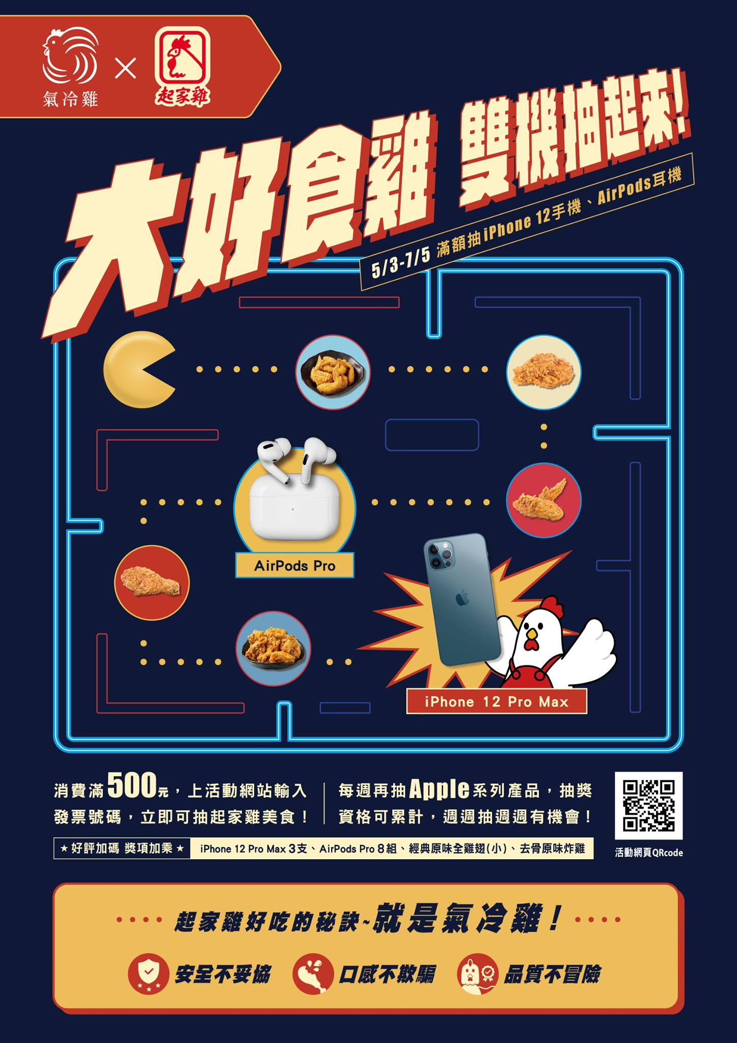台北外帶美食 優惠餐廳總整理 防疫期間外帶優惠總整理! 連鎖品牌外帶優惠懶人包 65