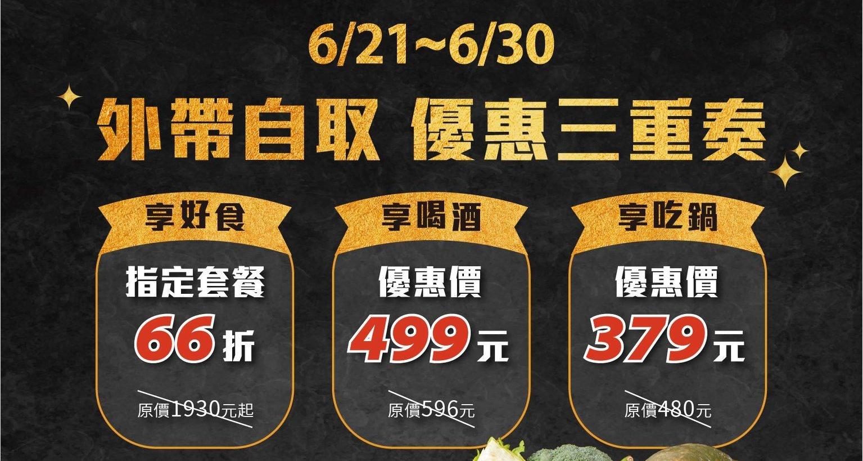 台北外帶美食 優惠餐廳總整理 防疫期間外帶優惠總整理! 連鎖品牌外帶優惠懶人包 55