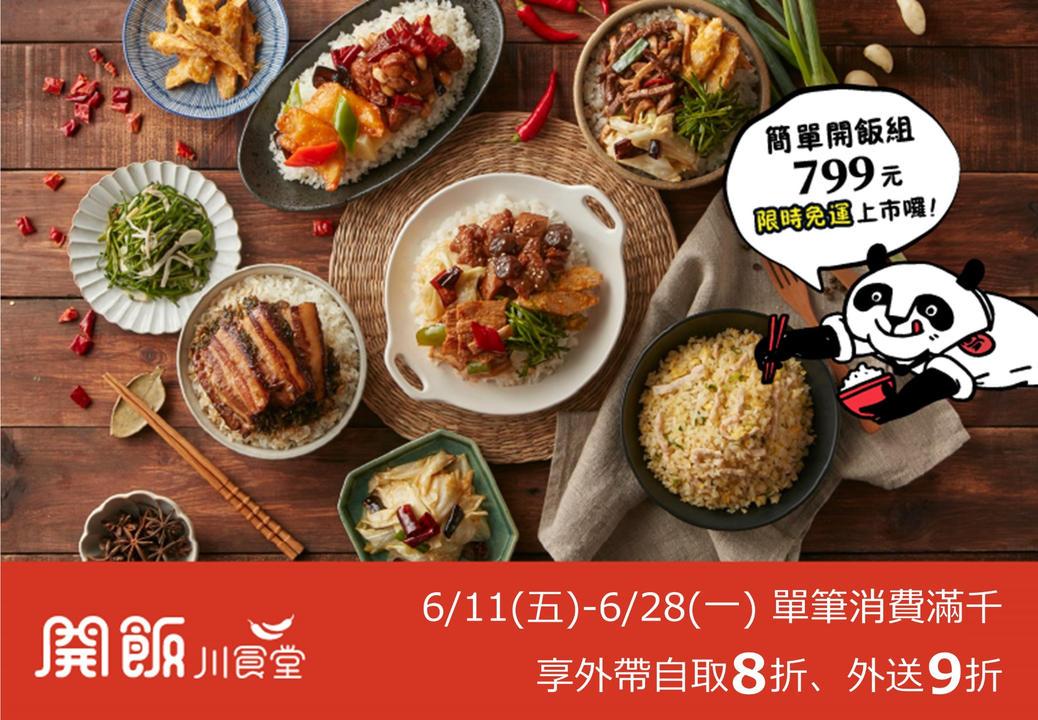 台北外帶美食 優惠餐廳總整理 防疫期間外帶優惠總整理! 連鎖品牌外帶優惠懶人包 98