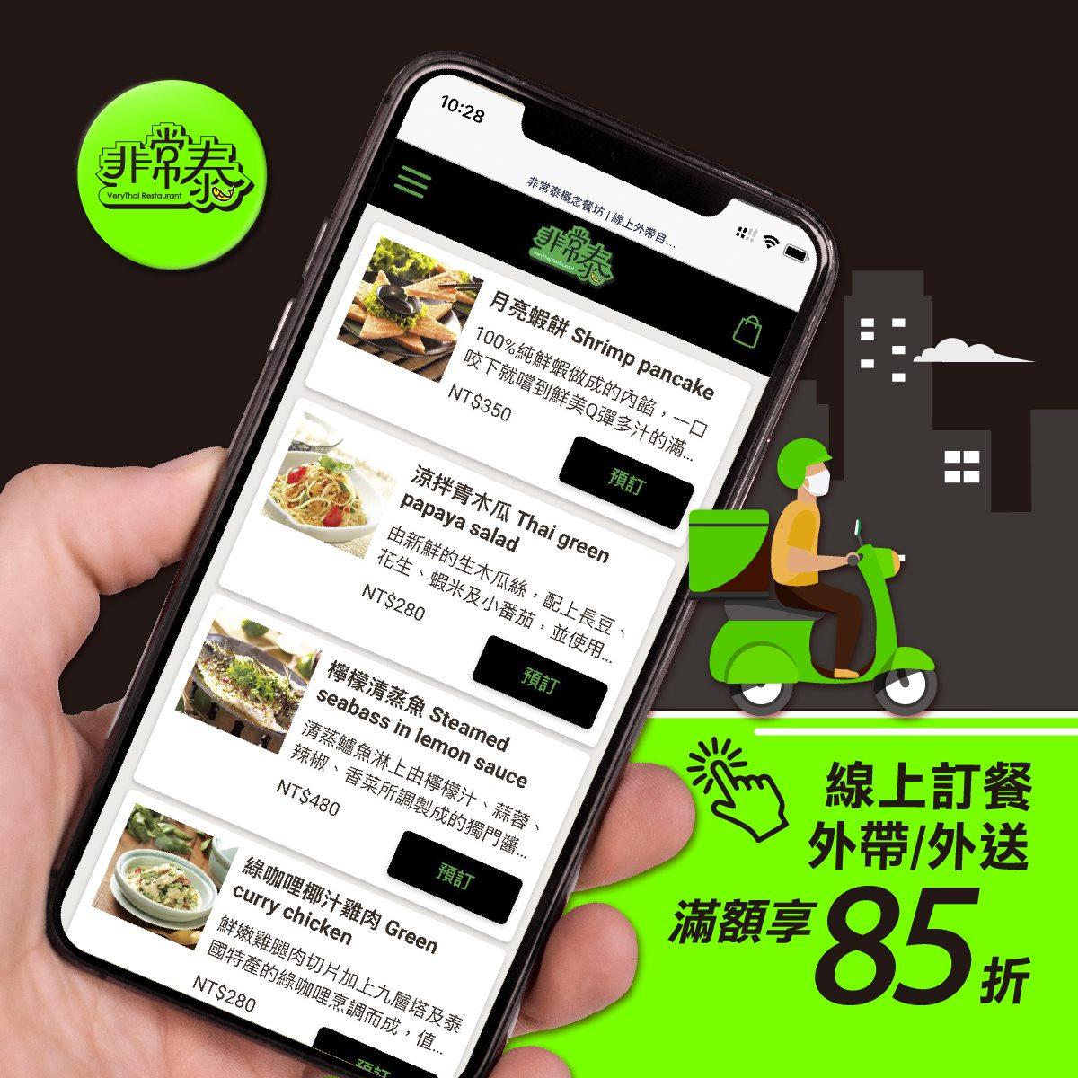 台北外帶美食 優惠餐廳總整理 防疫期間外帶優惠總整理! 連鎖品牌外帶優惠懶人包 99