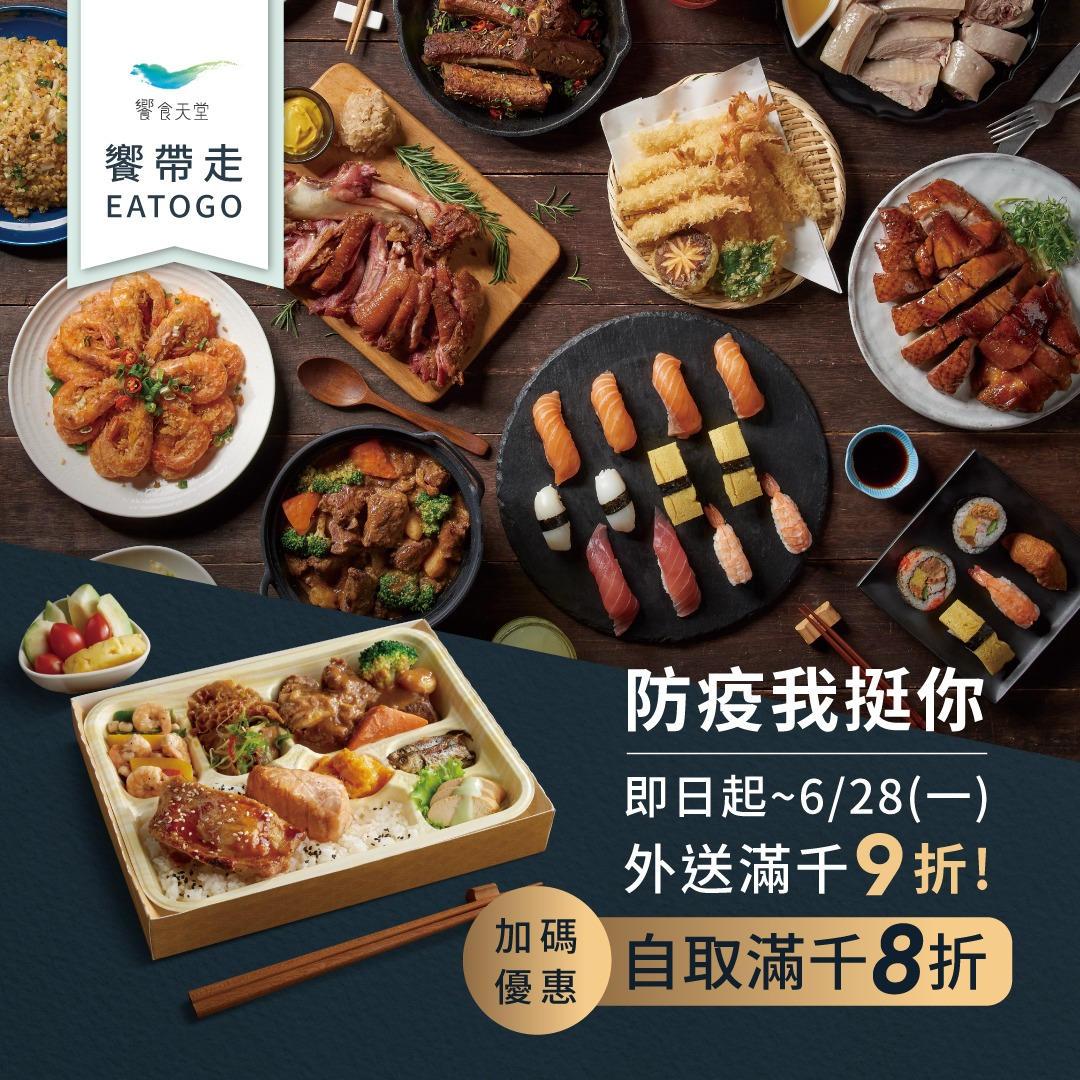 台北外帶美食 優惠餐廳總整理 防疫期間外帶優惠總整理! 連鎖品牌外帶優惠懶人包 96