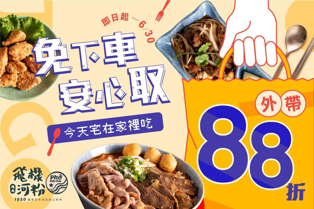 台北外帶美食 優惠餐廳總整理 防疫期間外帶優惠總整理! 連鎖品牌外帶優惠懶人包 82