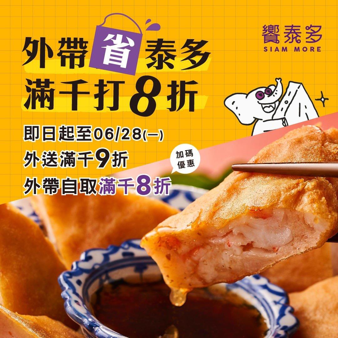 台北外帶美食 優惠餐廳總整理 防疫期間外帶優惠總整理! 連鎖品牌外帶優惠懶人包 95