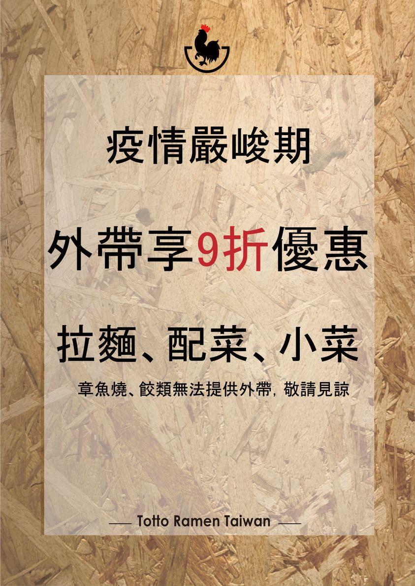 台北外帶美食 優惠餐廳總整理 防疫期間外帶優惠總整理! 連鎖品牌外帶優惠懶人包 80