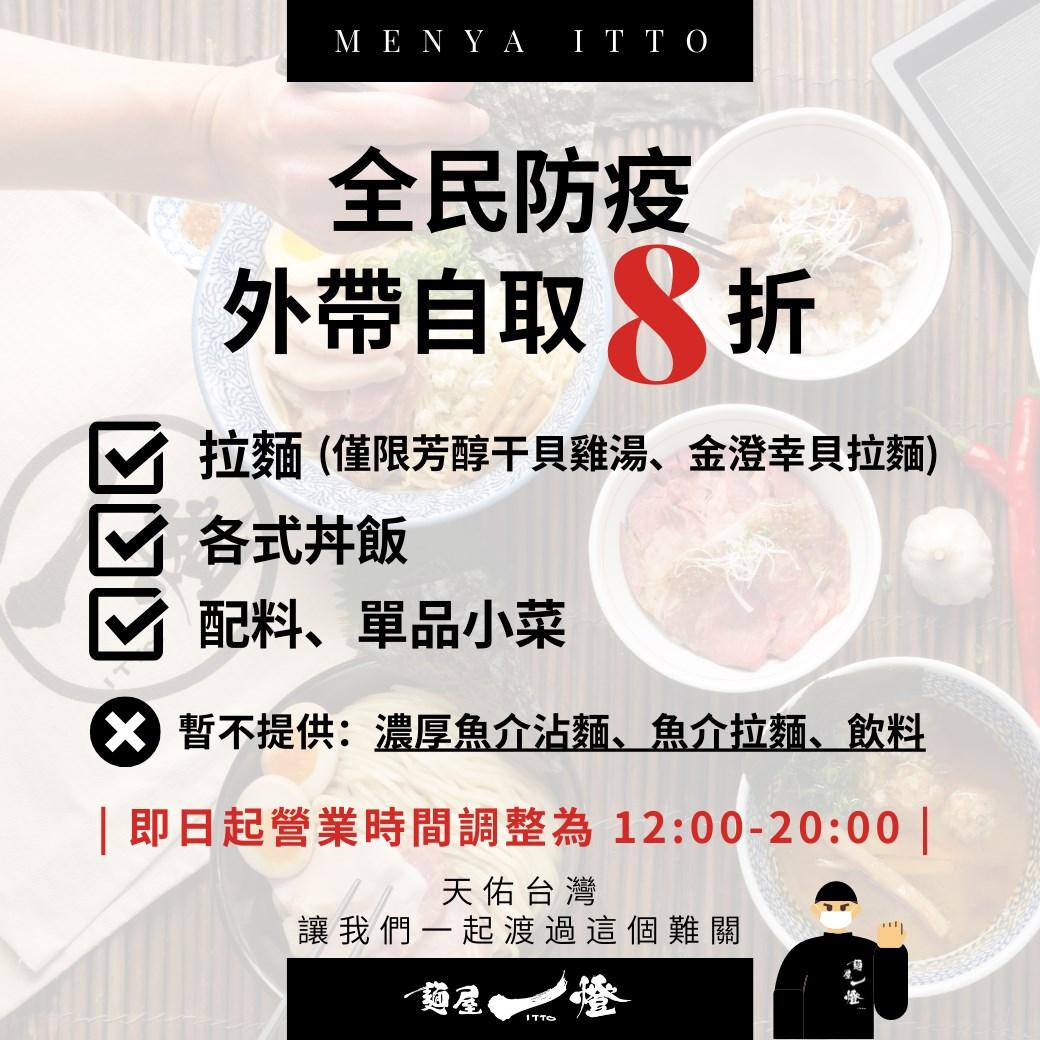 台北外帶美食 優惠餐廳總整理 防疫期間外帶優惠總整理! 連鎖品牌外帶優惠懶人包 43
