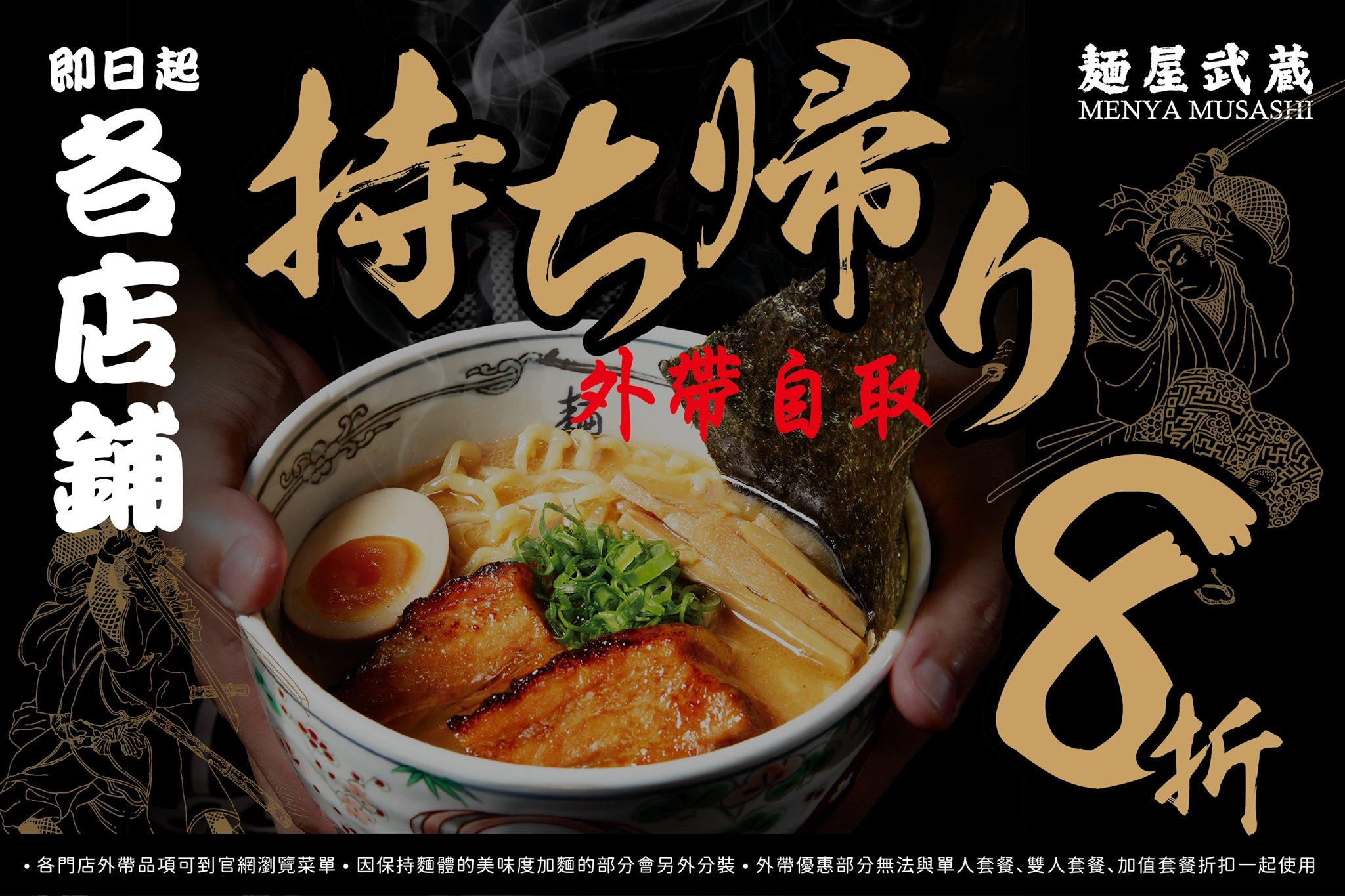 台北外帶美食 優惠餐廳總整理 防疫期間外帶優惠總整理! 連鎖品牌外帶優惠懶人包 53