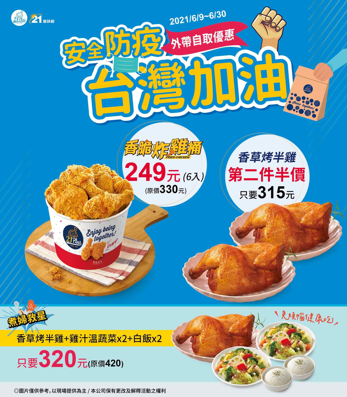 台北外帶美食 優惠餐廳總整理 防疫期間外帶優惠總整理! 連鎖品牌外帶優惠懶人包 39