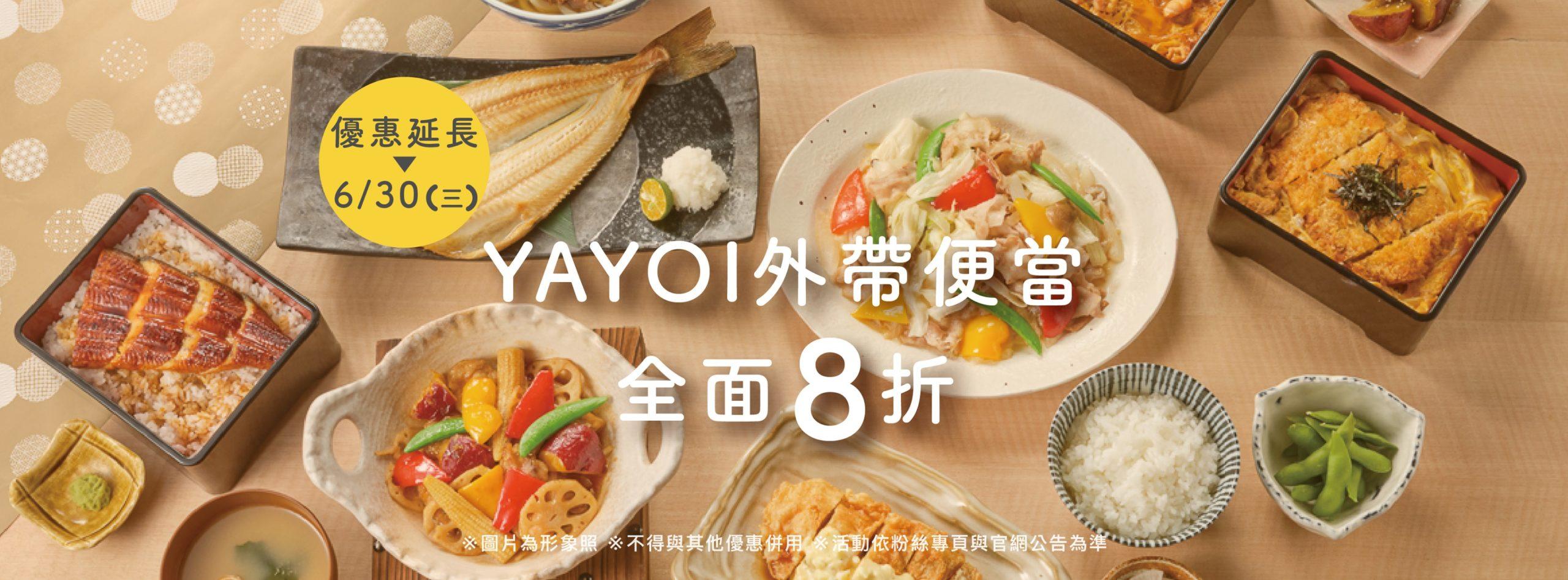 台北外帶美食 優惠餐廳總整理 防疫期間外帶優惠總整理! 連鎖品牌外帶優惠懶人包 30
