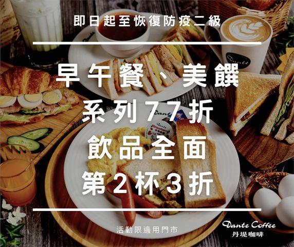 台北外帶美食 優惠餐廳總整理 防疫期間外帶優惠總整理! 連鎖品牌外帶優惠懶人包 59