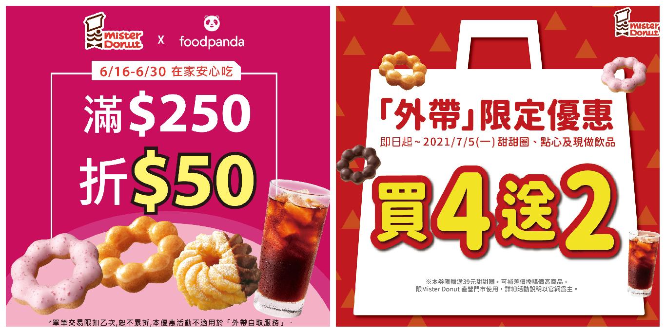 台北外帶美食 優惠餐廳總整理 防疫期間外帶優惠總整理! 連鎖品牌外帶優惠懶人包 12
