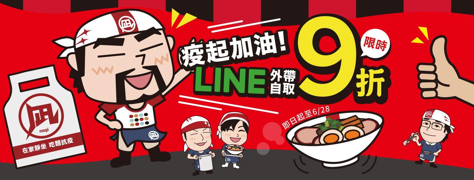 台北外帶美食 優惠餐廳總整理 防疫期間外帶優惠總整理! 連鎖品牌外帶優惠懶人包 52