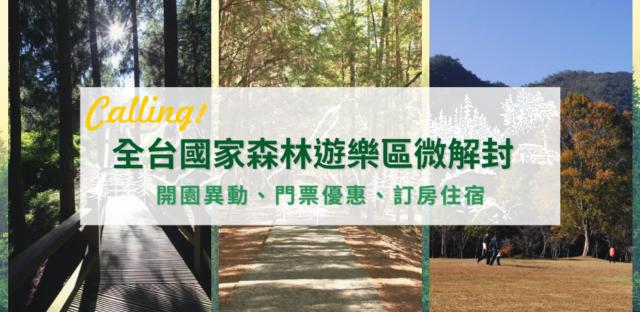 國家森林遊樂區